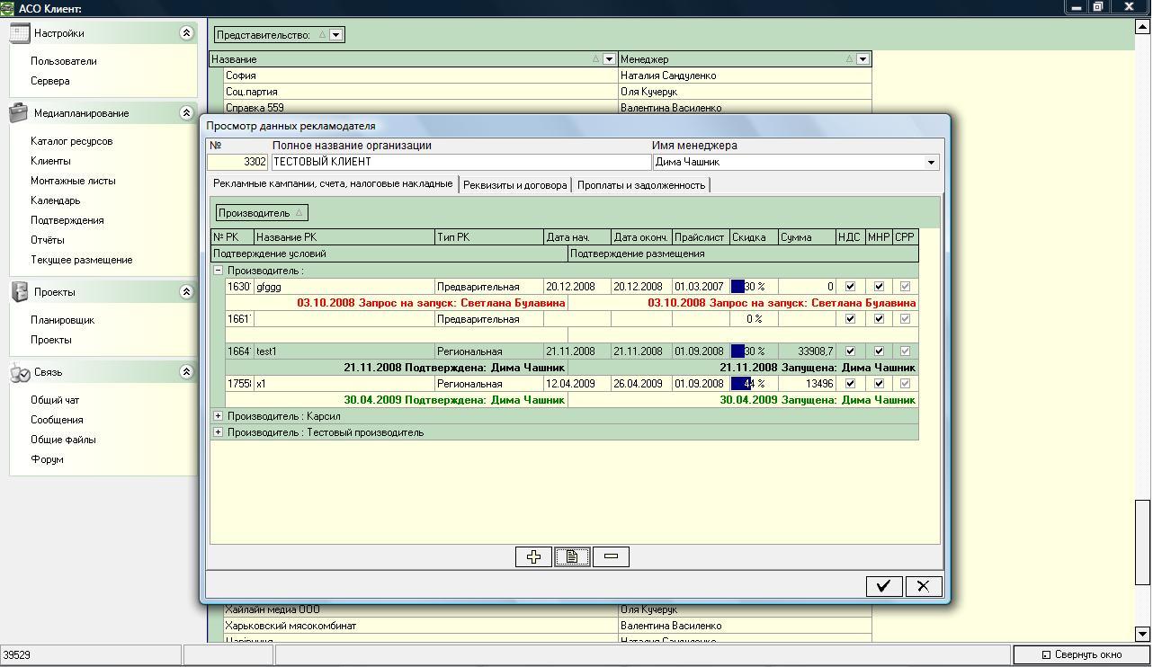 VideoTechnoService -- ACO Software